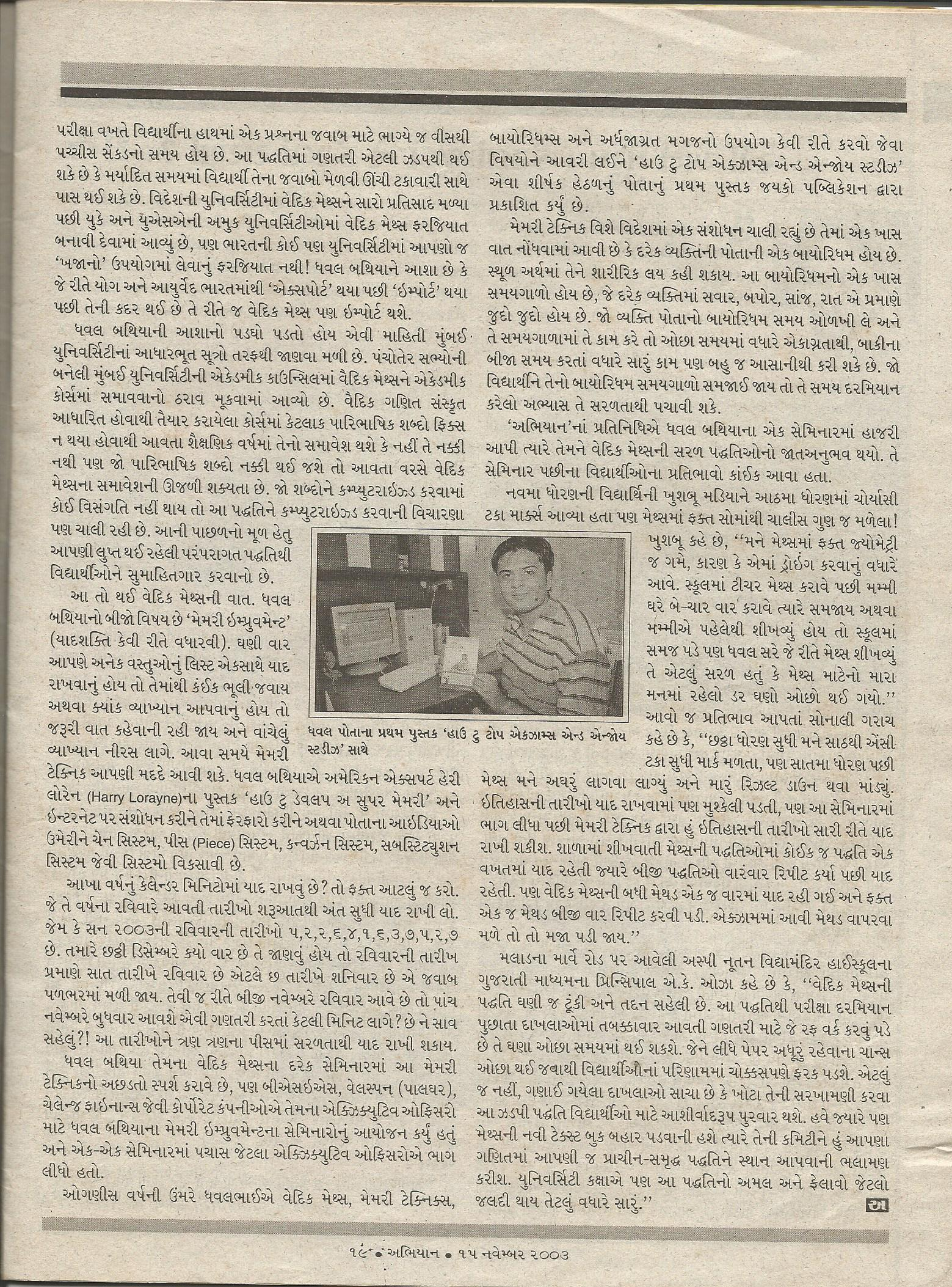 Abhiyaan Magazine (Gujarati Language) (2)