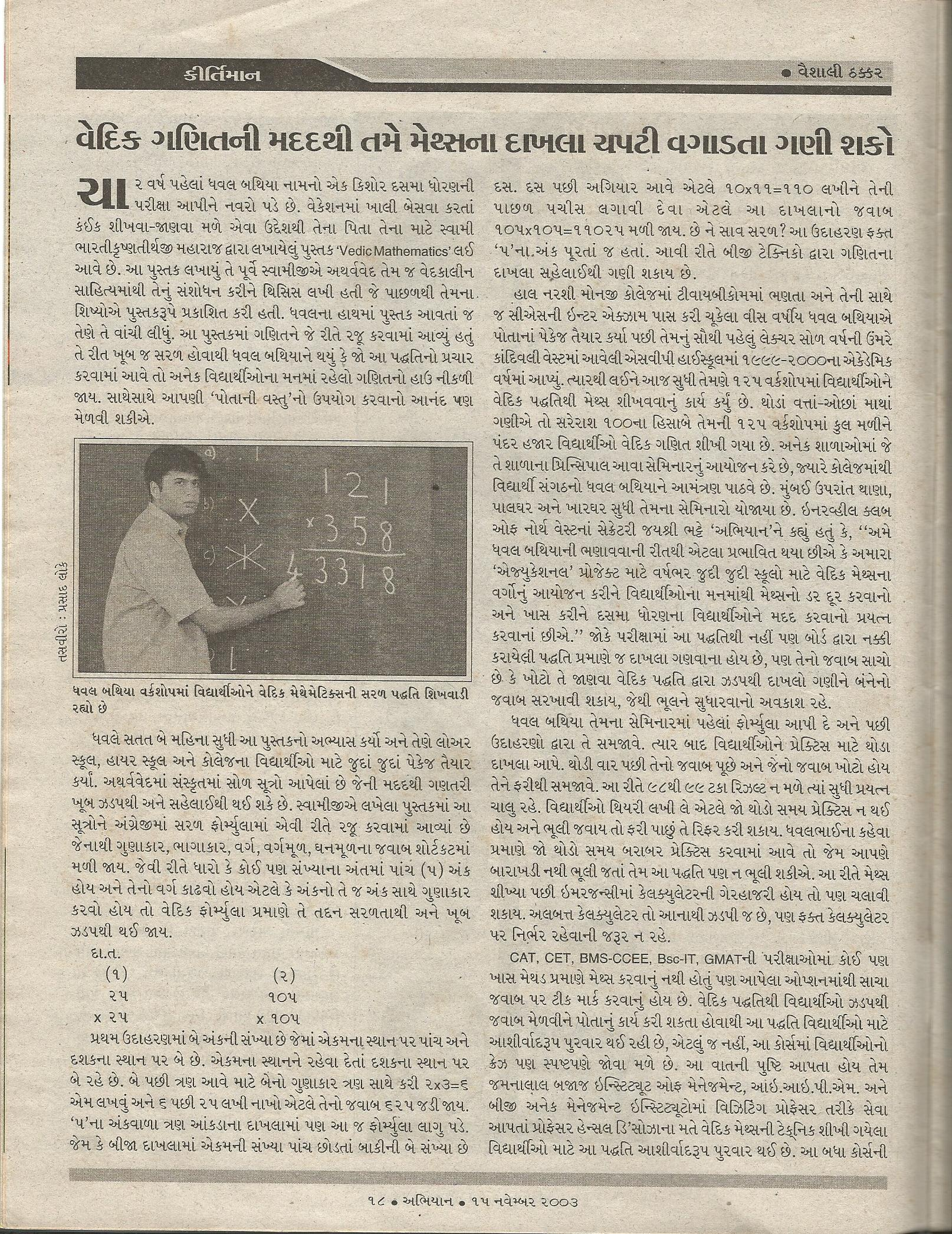 Abhiyaan Magazine (Gujarati Language)