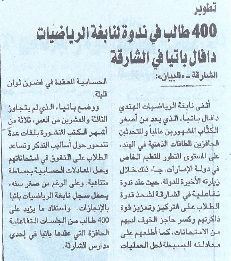 Al Bayan Arabic Newspaper