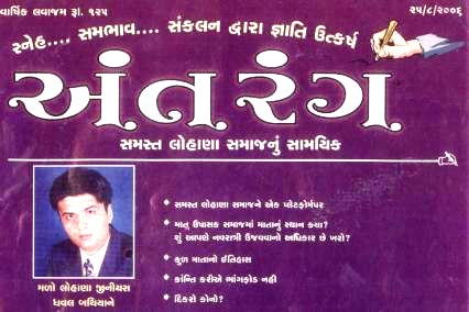 Antrang Magazine Cover Page (Gujarati Language)