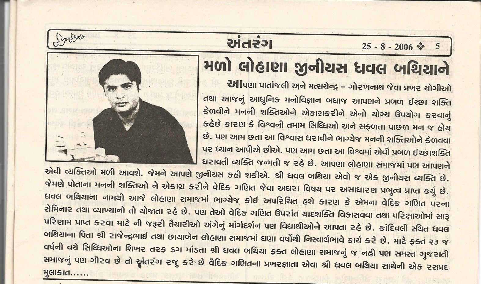 Antrang Magazine Inside (Gujarati Language)