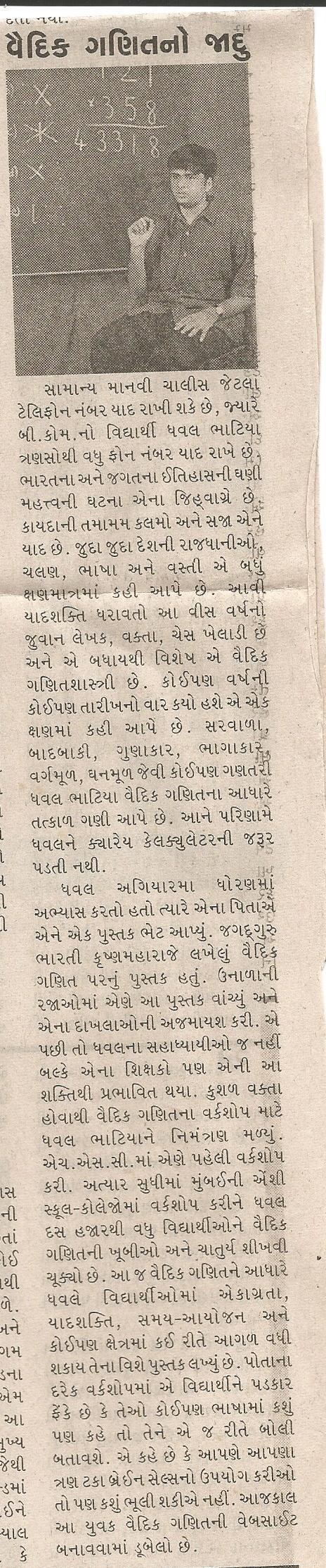 Gujarat Samachar (Gujarati Language)