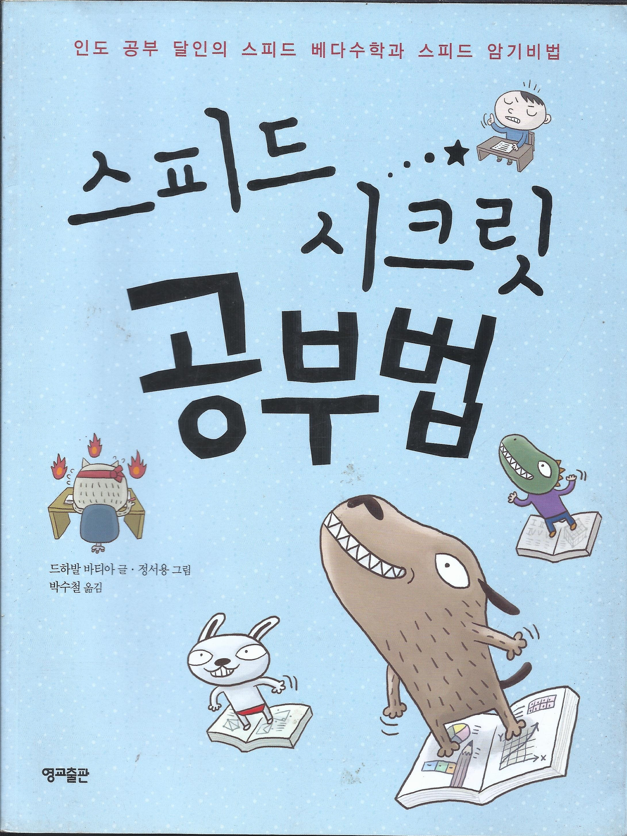 How To Top Exams Korean Translation