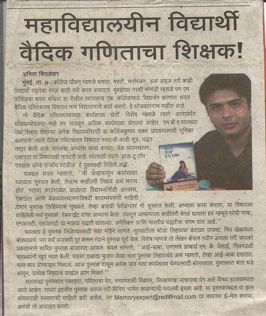 Sakal Newspaper Marathi Language