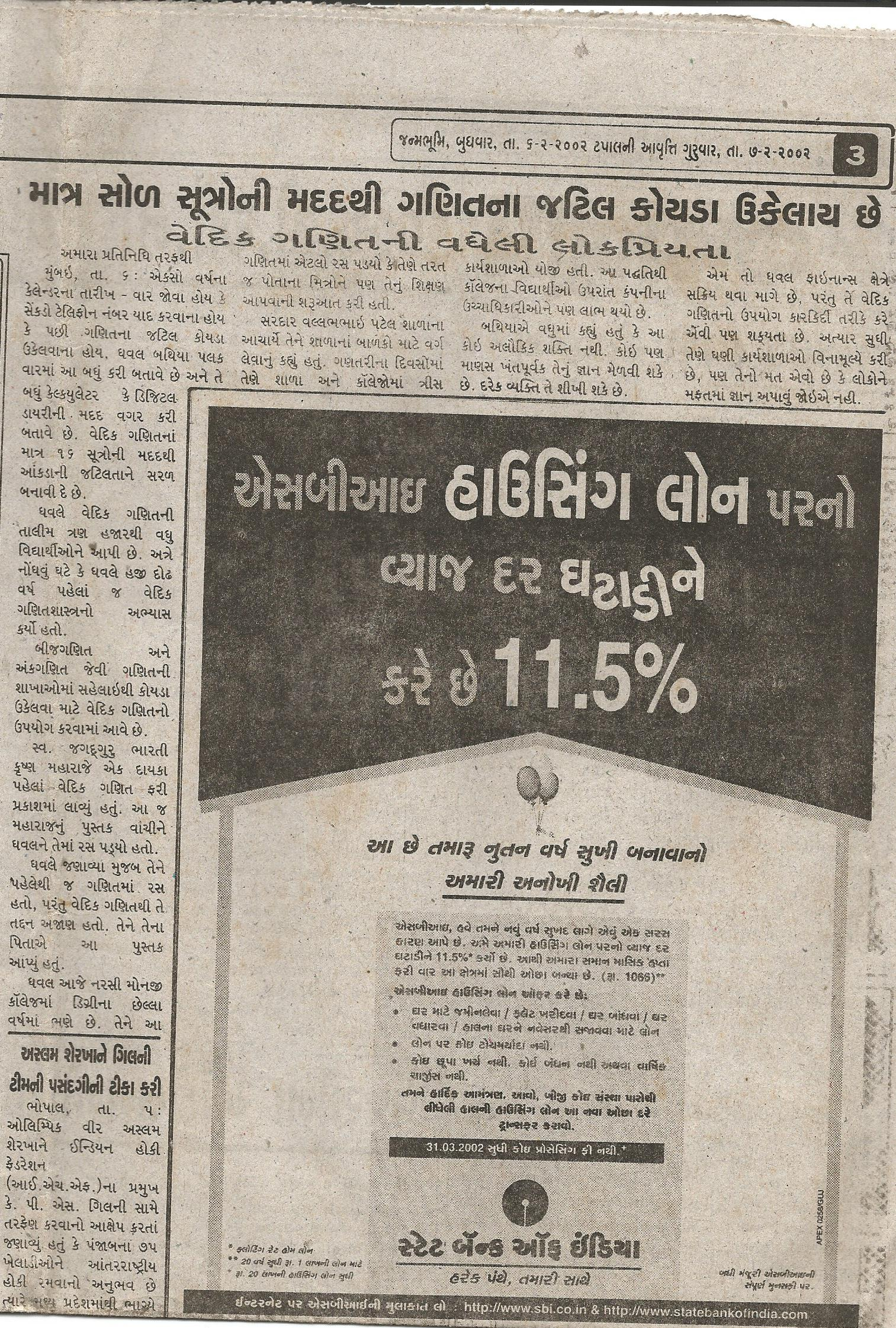 Samakaleen Newspaper Gujarati Language