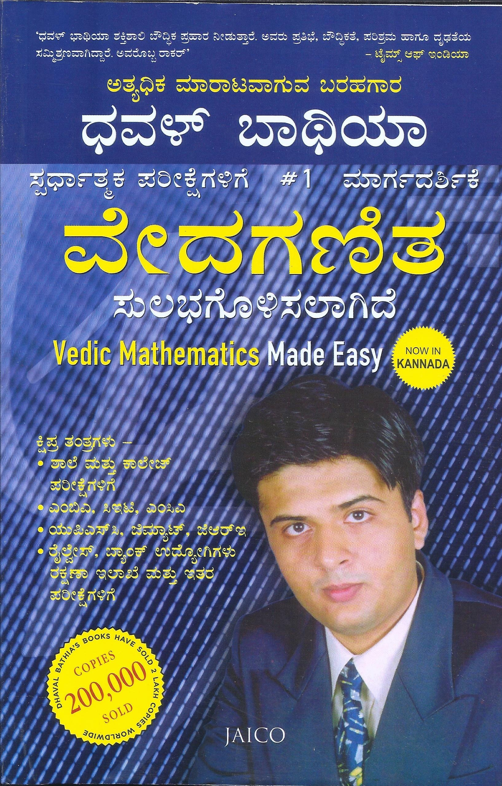 Vedic Mathematics Made Easy In Kannada Language