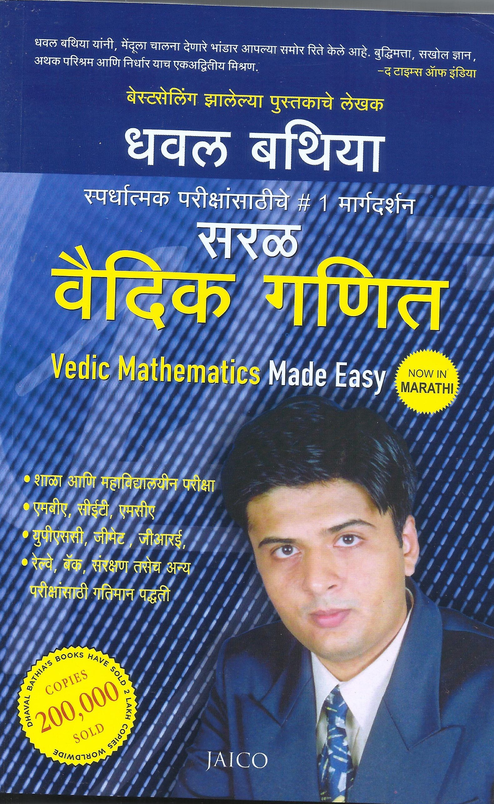 Vedic Mathematics Made Easy Marathi Language