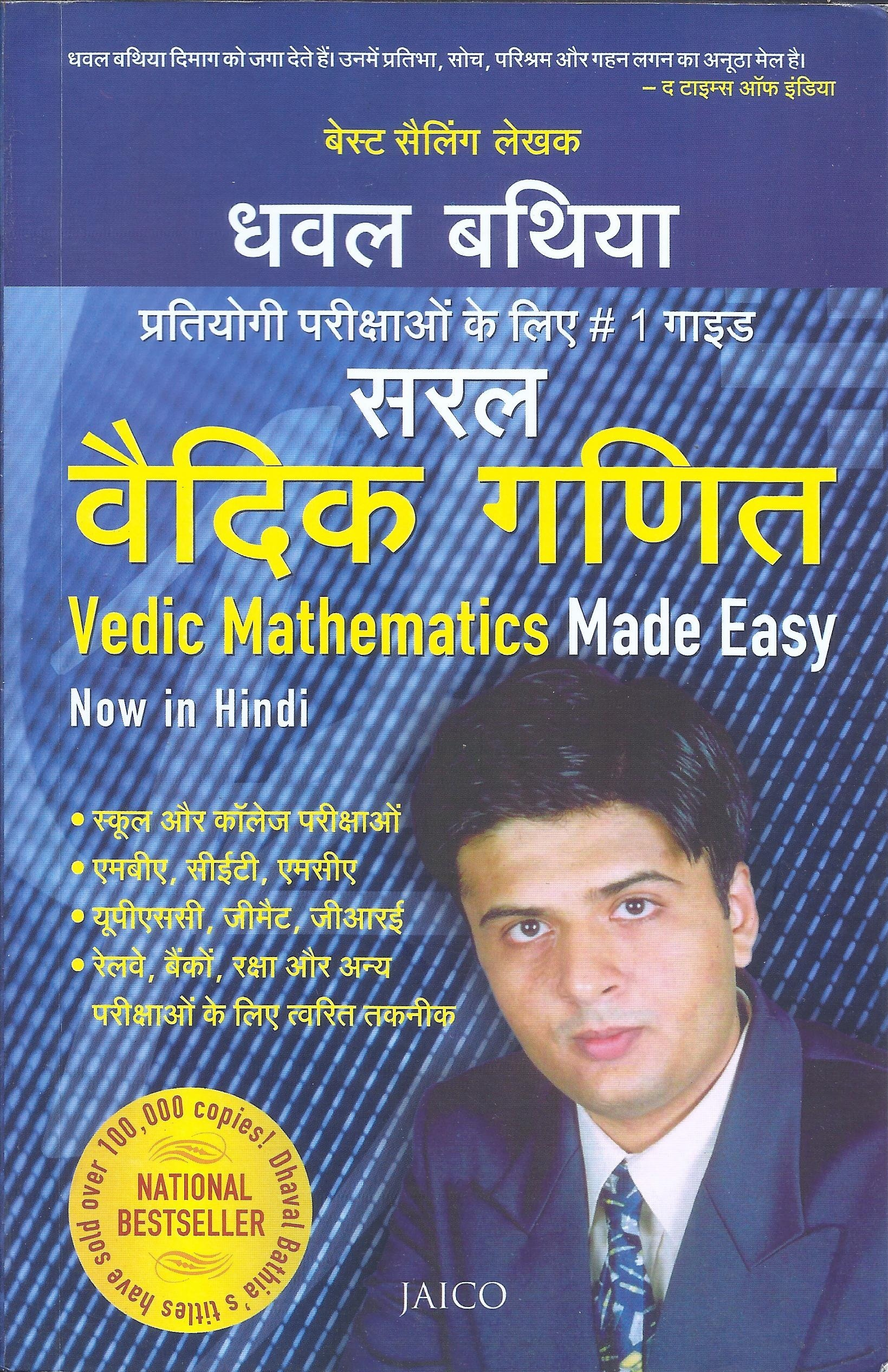 Vedic Mathematics Made Easy in Hindi Language
