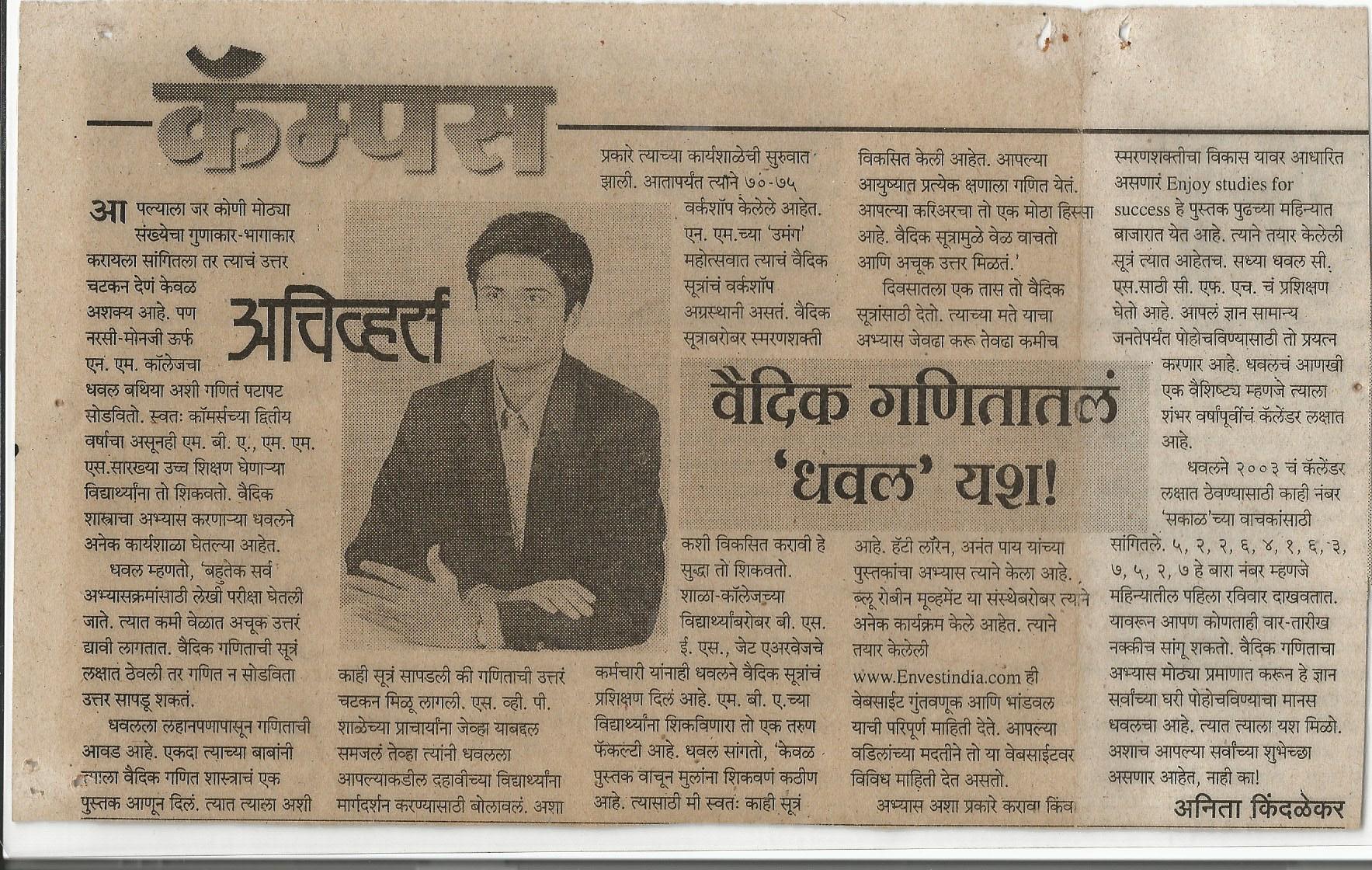 Yuvasakal Marathi Language